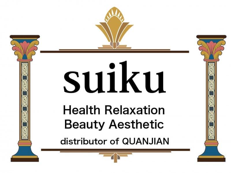 スイクウNEO ロゴ