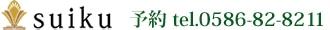 スイクウneo【全身ツボ押し・温熱・カッピング】木曽川町